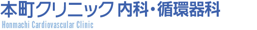 本町クリニック 内科・循環器科/松山市